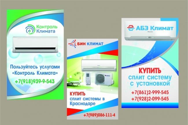 Создам качественный статичный веб. баннер 25 - kwork.ru