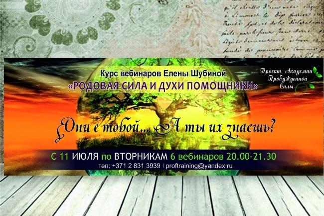 Создам качественный статичный веб. баннер 26 - kwork.ru
