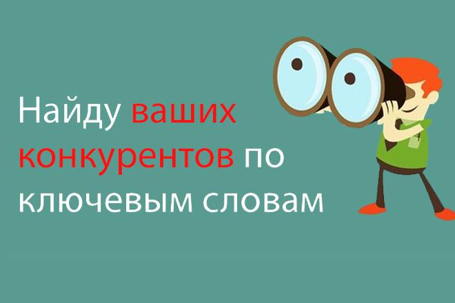 Сделаю поиск конкурентов по вашим ключевым словам 1 - kwork.ru