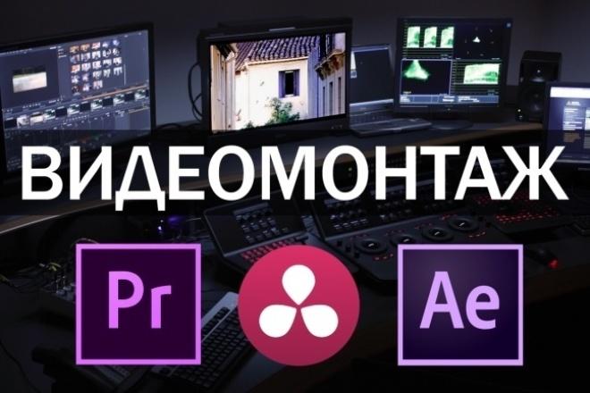 Изготовлю видеоролик из ваших материлов. Цветокоррекция 1 - kwork.ru