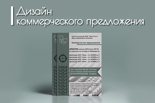 Дизайн коммерческого предложения 19 - kwork.ru