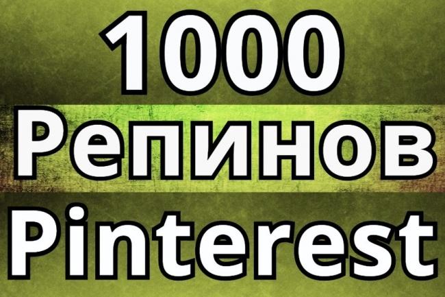 1000 репинов в Pinterest - 1000 сохранений на чужих досках 1 - kwork.ru