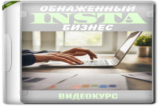 Видеокурс Обнаженный инстабизнес 1 - kwork.ru