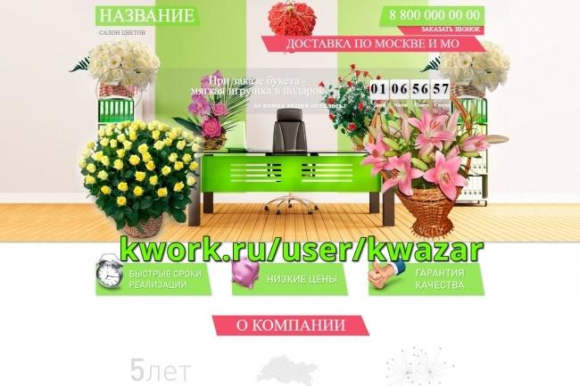 Сайт продажа цветов landing page для вашего бизнеса 1 - kwork.ru