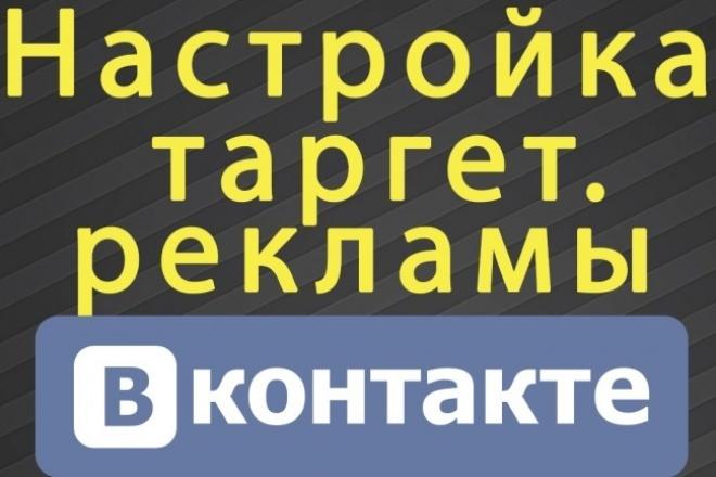 Настройка таргетированной рекламы Вконтакте 1 - kwork.ru