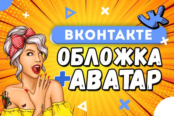 Оформление группы ВКонтакте, Обложка + Аватар 21 - kwork.ru