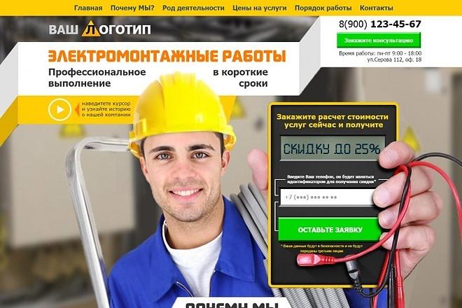 Лендинг под ключ с нуля или по примеру 37 - kwork.ru