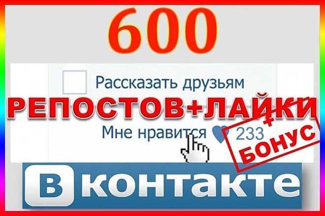 600 репостов ВКонтакте + бонус 1 - kwork.ru
