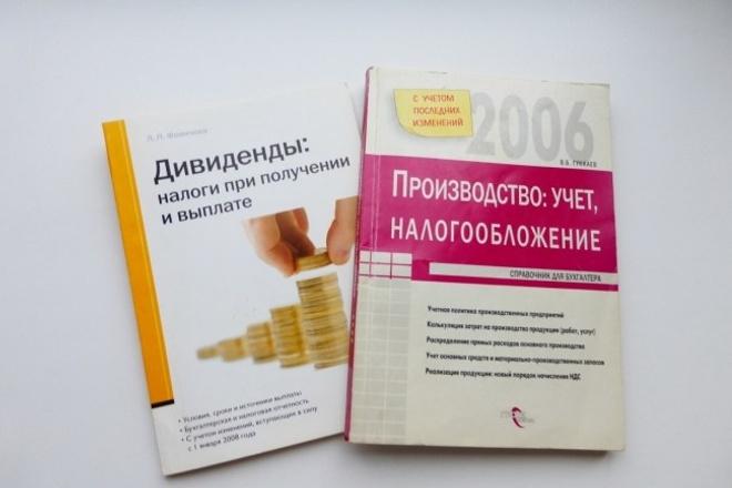 Проконсультирую по получению социального вычета на лечение 1 - kwork.ru