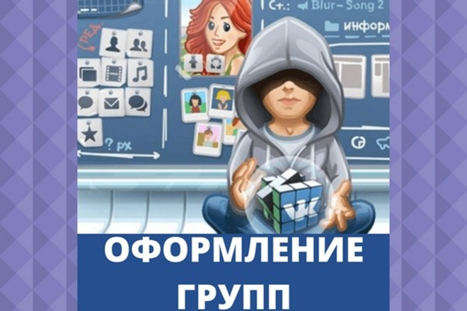Оформление группы Вконтакте. Обложка и аватар 4 - kwork.ru