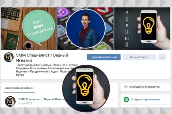 Оформление группы Вконтакте. Обложка и аватар 2 - kwork.ru