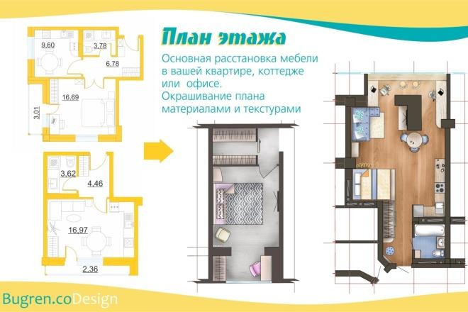 Планировка одно- двухкомнатной квартиры или квартиры студии в реализме фото