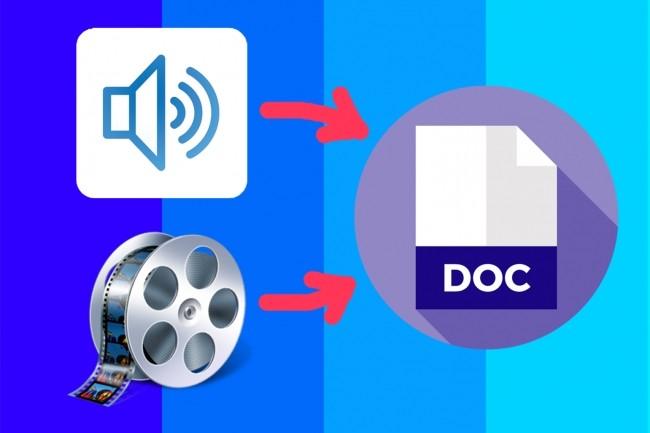 Выполню транскрибацию, перевод в текст аудио и видео 1 - kwork.ru