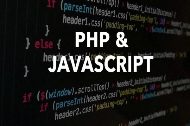 Напишу и доработаю php и js скрипт 1 - kwork.ru