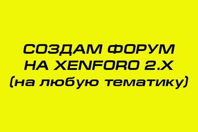 Создам форум на XenForo 2. x 6 - kwork.ru