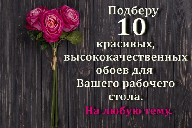 Подберу красивые обои, которые со вкусом украсят Ваш рабочий. стол 1 - kwork.ru
