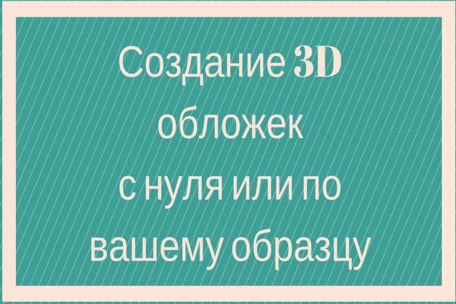 3D обложки, книг, коробок, dvd дисков, упоковок 4 - kwork.ru