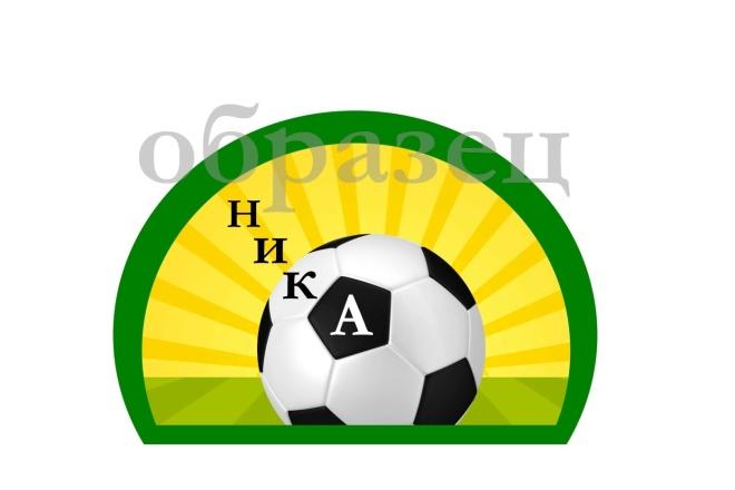 Логотип для футбольной команды 4 - kwork.ru