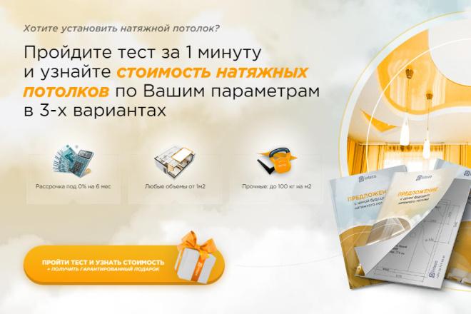 Одностраничный сайт с квизом Натяжные потолки 1 - kwork.ru