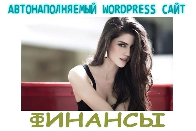 Продам автонаполняемый финансовый сайт. Премиум на Вордпресс 1 - kwork.ru