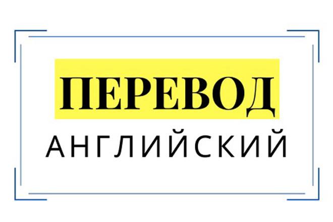 Английский перевод с учетом целевой аудитории 1 - kwork.ru