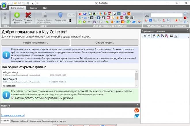 Составляю качественное Семантическое Ядро для Ваших сайтов 1 - kwork.ru
