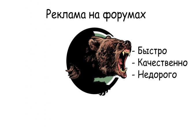 15 Крауд-ссылок на форумах, качественное ручное оформление 1 - kwork.ru