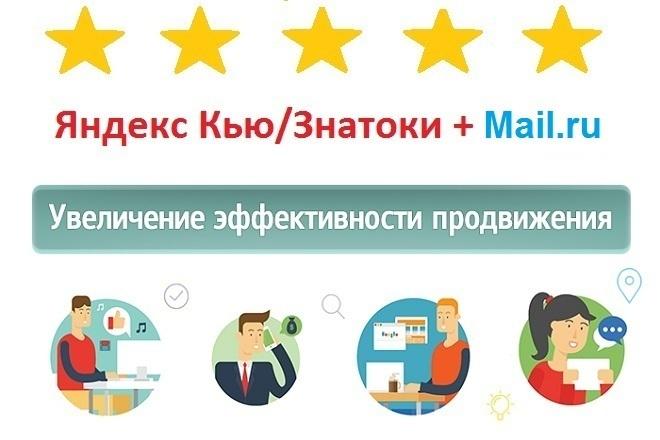 8 Яндекс Кью-Знатоки + 8 Ответы Mail.ru 1 - kwork.ru