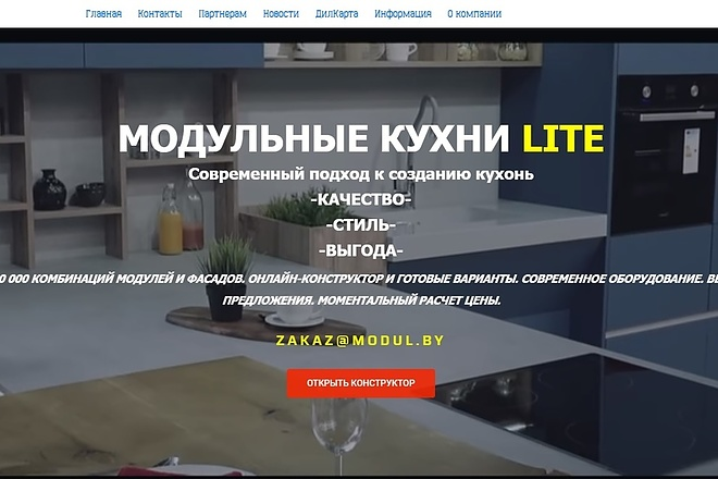 Верстка одной секции или блока сайта по psd макету 1 - kwork.ru