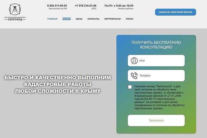 Верстка одной секции или блока сайта по psd макету 5 - kwork.ru