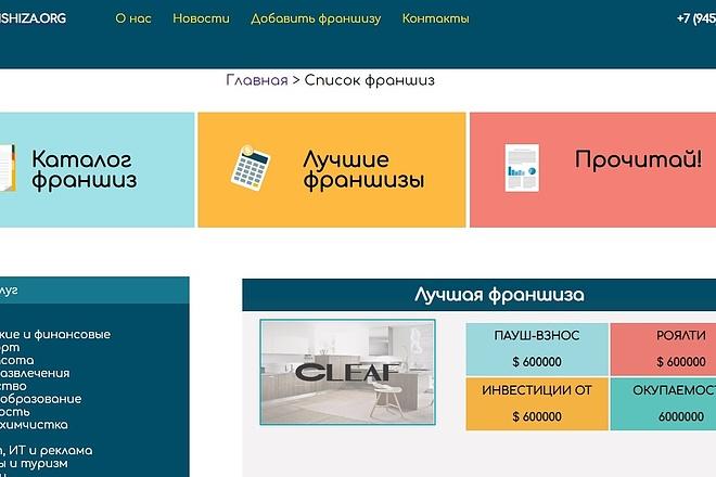 Верстка одной секции или блока сайта по psd макету 7 - kwork.ru