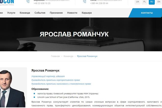 Верстка одной секции или блока сайта по psd макету 9 - kwork.ru