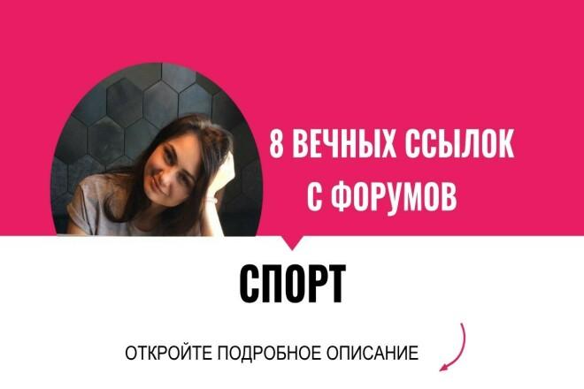 Вечные ссылки с форумов спортивной тематики 1 - kwork.ru