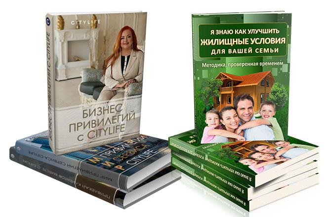 Обложка для CD, DVD Электронной книги 13 - kwork.ru