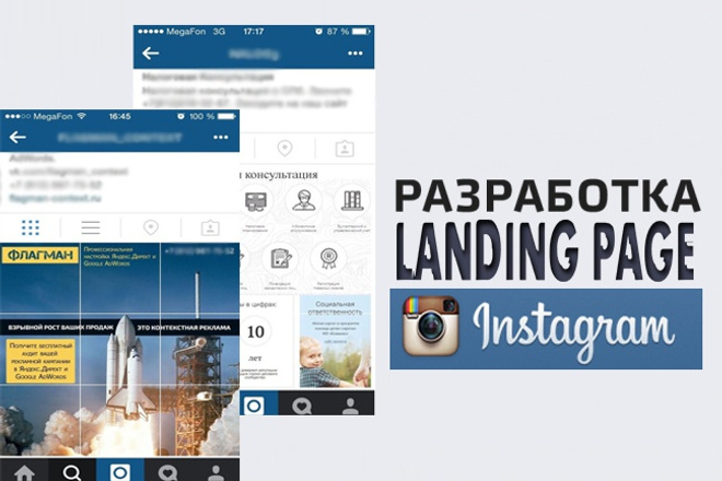 Разработаю Landing Page в Instagram 4 - kwork.ru