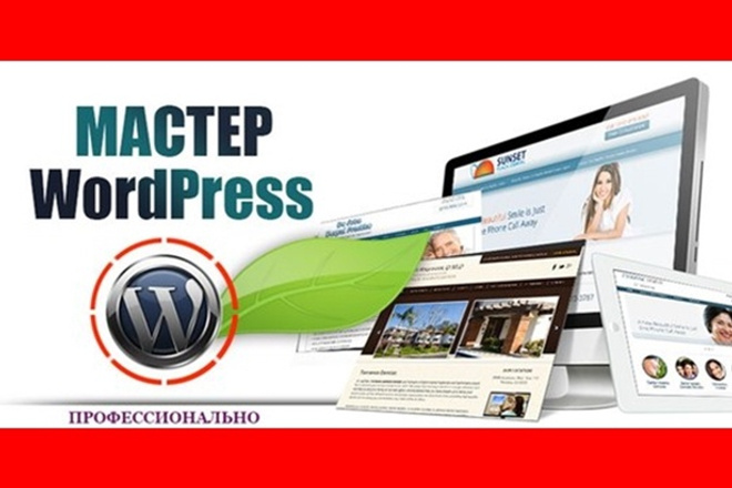Доработаю Ваш сайт на WP - WordPress - Вордпресс 1 - kwork.ru