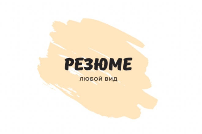 Создам резюме 1 - kwork.ru