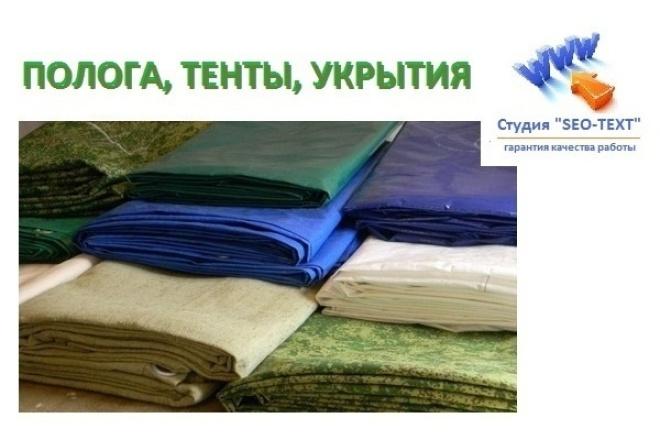 Статьи на тему -Полога, тенты, укрытия 1 - kwork.ru
