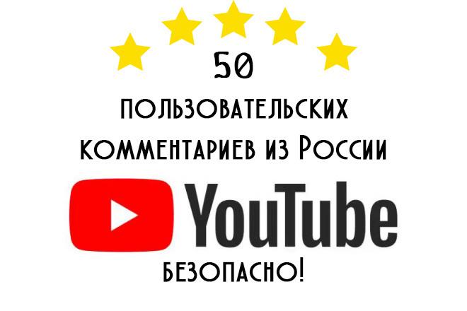 50 пользовательских комментариев из России YouTube. 100% безопасно фото