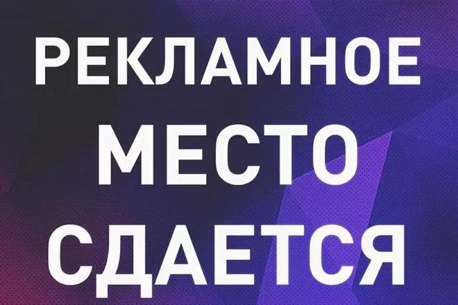 Разместим Ваш баннер на портале 1 - kwork.ru