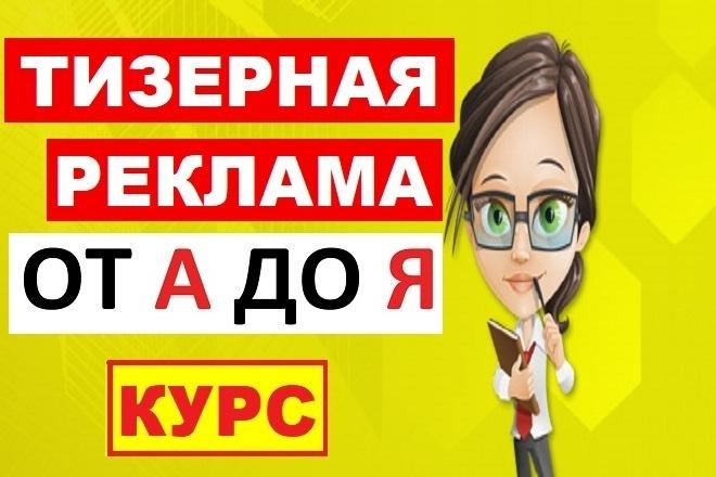 Предоставлю уникальный курс по Тизерной рекламе + Бонус 1 - kwork.ru