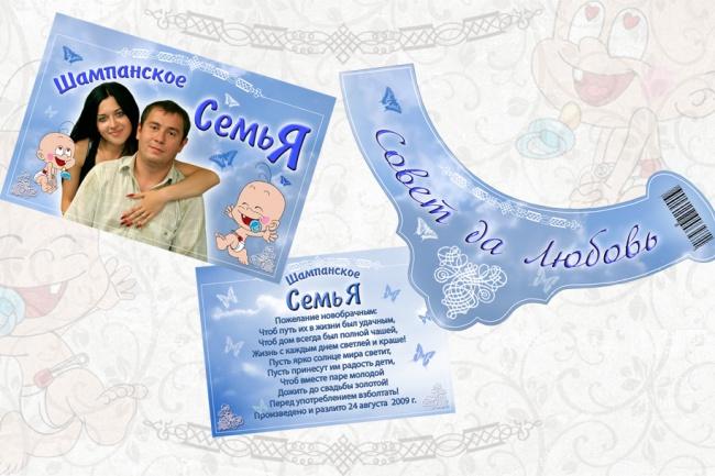 Уникальная этикетка к торжеству 1 - kwork.ru