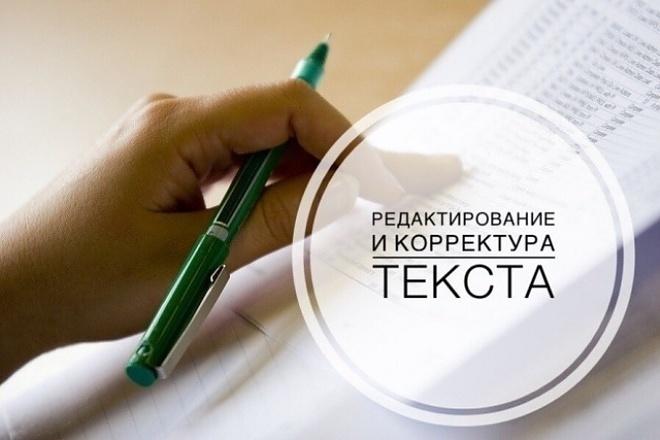 Редактирование и корректура текста на русском языке 1 - kwork.ru