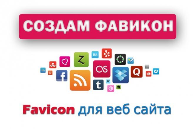 Создам оригинальный favicon для сайта 5 - kwork.ru
