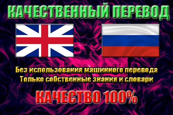 Переведу текст Английский - Русский - Английский 1 - kwork.ru