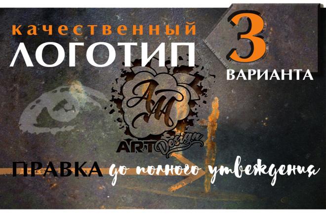 Качественный логотип 3 варианта и доработка до полного утверждения 26 - kwork.ru