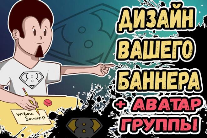 Разработаю или нарисую обложку для группы в ВКонтакте + аватар группы 16 - kwork.ru
