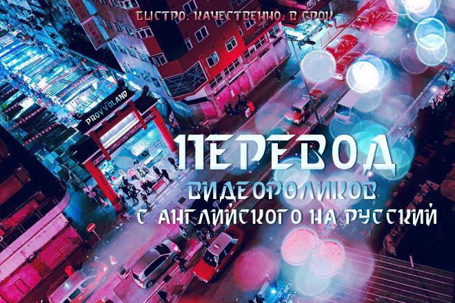 Перевод скрипта видео с английского на русский в файл или субтитры 1 - kwork.ru
