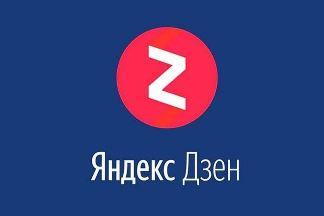 Публикация в Яндекс-Дзен с написанием 2 постов 1 - kwork.ru