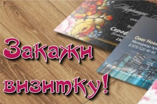 Креативная визитка - 2 варианта 10 - kwork.ru